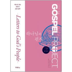 가스펠 프로젝트 (신약5) : 하나님의 편지 - 중고등부 (학생용)