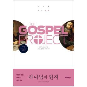 가스펠 프로젝트 (신약5) : 하나님의 편지 - 청장년 (학습자용)