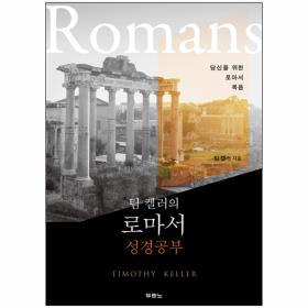 팀 켈러의 로마서 - 성경공부