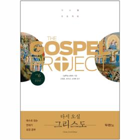 가스펠 프로젝트 (신약6) : 다시 오실 그리스도 - 청장년 (학습자용)
