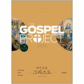 가스펠 프로젝트 (신약6) : 다시 오실 그리스도 - 청장년 (인도자용)