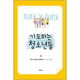[예약구매] 기도하는 청소년들 2