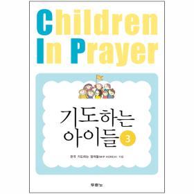 기도하는 아이들 3권