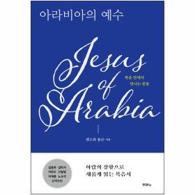 아라비아의 예수 (복음 안에서 만나는 중동)