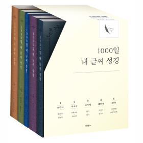 1000일 내 글씨 성경 세트 (전5권)