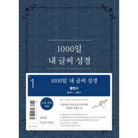 1000일 내 글씨 성경 1권: 율법서 (창~신)
