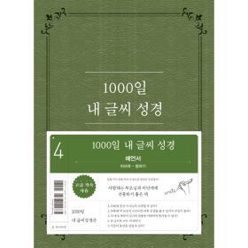 1000일 내 글씨 성경 4권: 예언서 (사~말)