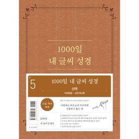 1000일 내 글씨 성경 5권: 신약 (마~계)