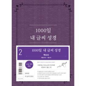 1000일 내 글씨 성경 2권: 역사서 (수~에)