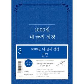 1000일 내 글씨 성경 3권: 시가서 (욥~아)