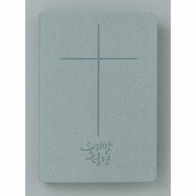 우리말성경 슬림 DKV1911 (중/단색) - 그레이 (4판)