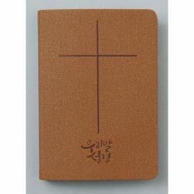 우리말성경 슬림 DKV1911 (중/단색) - 브라운 (4판)