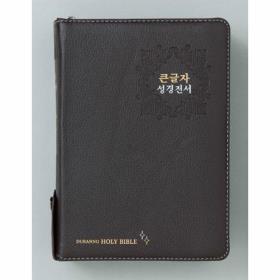 개역개정 큰글자성경전서 NKR72EDBU (대/합색) - 다크초코 (천연소가죽)