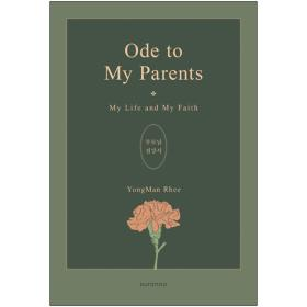 Ode to My Parents(부모님 전상서) - My Life and My Faith