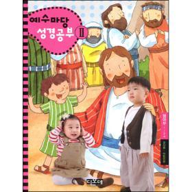 예수마당 성경공부 2 - 2학기용 영아부 1~2세 (교사용/어린이용 ...