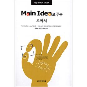 Main Idea로 푸는 로마서 - 메인아이디어시리즈6