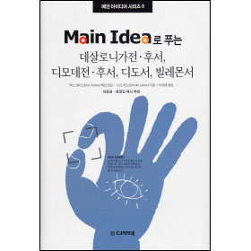 Main Idea로 푸는 데살로니가전후서·디모데전후서·디도서·빌레몬서 - 메인아이디어시리즈8