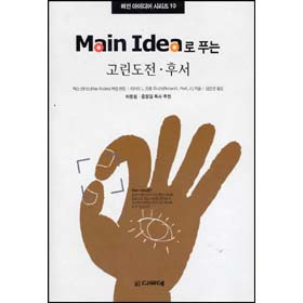 Main Idea로 푸는 고린도전후서 - 메인아이디어시리즈10