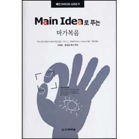 Main Idea로 푸는 마가복음(양장)-메인 아이디어시리즈9