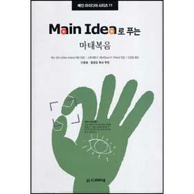 Main Idea로 푸는 마태복음(양장)-메인 아이디어시리즈 11
