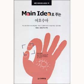 Main Idea로 푸는 여호수아(메인 아이디어 시리즈 16)