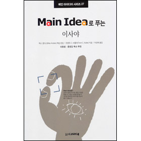 Main Idea로 푸는 이사야(메인 아이디어 시리즈 27)
