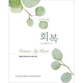 회복 - 마더 와이즈 (지혜로운 어머니 시리즈)
