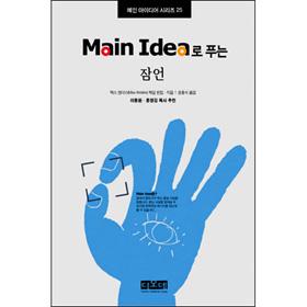 Main Idea로 푸는 잠언 (메인 아이디어 시리즈 25)