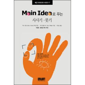 Main Idea로 푸는 사사기. 룻기(양장)-메인 아이디어시리즈 17