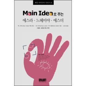Main Idea로 푸는 에스라 느헤미야 에스더 - 메인 아이디어 시리즈 21