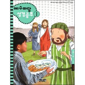 예수마당 성경공부 1 - 1학기용 초등3부 5-6학년 (어린이용 ...