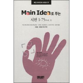 Main Idea로 푸는 시편 1-75(Vol. 1) - 메인 아이디어 시리즈 23