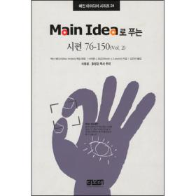 Main idea로 푸는 시편 76-150(Vol. 2) - 메인 아이디어 시리즈 24