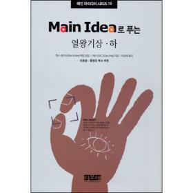 Main Idea로 푸는 열왕기상하 - 메인 아이디어 시리즈 19