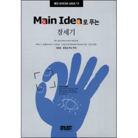 Main Idea로 푸는 창세기 - 메인 아이디어 시리즈 13