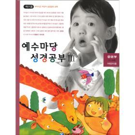 예수마당 성경공부 3 - 1학기용 유아부 3~5세 (어린이용)  두란노몰