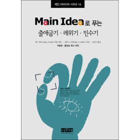 Main Idea로푸는 출애굽기,레위기,민수기 - 메인 아이디어 시리즈 14