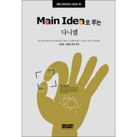 Main Idea로푸는 다니엘 - 메인 아이디어 시리즈 30