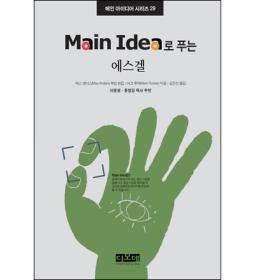 Main Idea로 푸는 에스겔 - 메인아이디어시리즈29