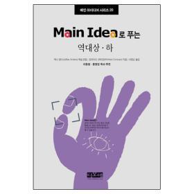 Main Idea로 푸는 역대상.하 - 메인 아이디어 시리즈 20