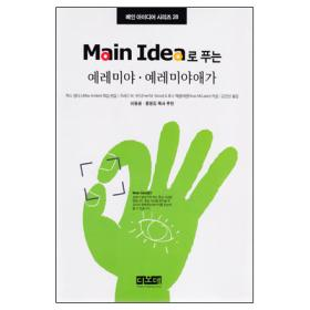 Main Idea로 푸는 예레미야, 예레미야애가 - 메인 아이디어 시리즈 28