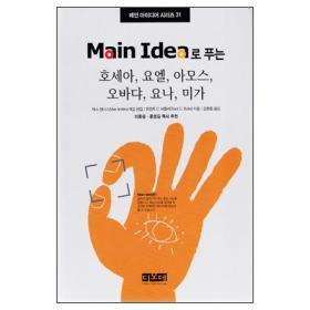 Main Idea로 푸는 호세아,요엘,아모스,오바댜,요나,미가 - 메인 아이디어 시리즈 31