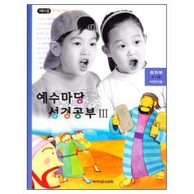예수마당 성경공부 3 - 1학기용 유치부 6~7세 (어린이용)  두란노몰