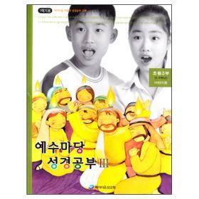 예수마당 성경공부 3 - 1학기용 초등3부 5-6학년 (어린이용 ...