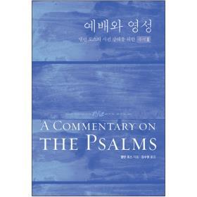 예배와 영성 (앨런로스의 시편강해를 위한 주석3) 90-150편