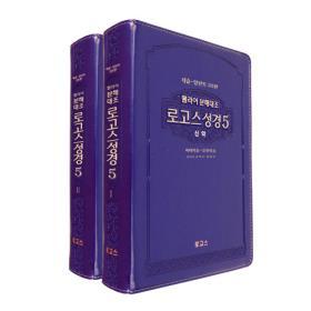 헬라어 분해대조 로고스성경5-청색