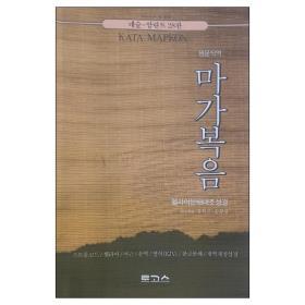 헬라어 분해대조 성경 - 마가복음
