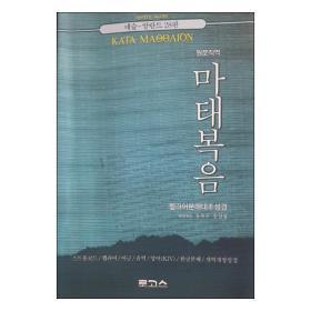 헬라어 분해대조 성경 - 마태복음