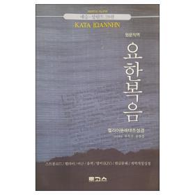 헬라어 분해대조 성경 - 요한복음