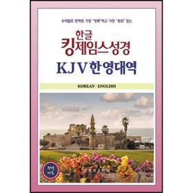 한글 킹제임스 성경 KJV 한영 대역 색인(천연가죽)